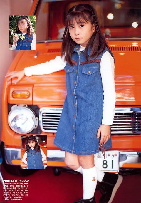 志田未来9歳