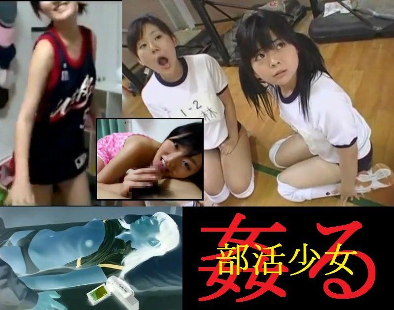 (ムービー6本在中) 部活10代小娘をヤって犯って姦りまくる☆☆☆(第二弾)