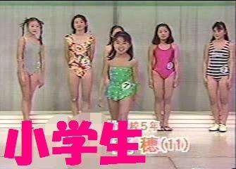 小学生水着コンテスト