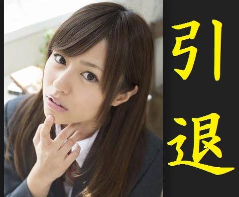 瑠川リナ引退