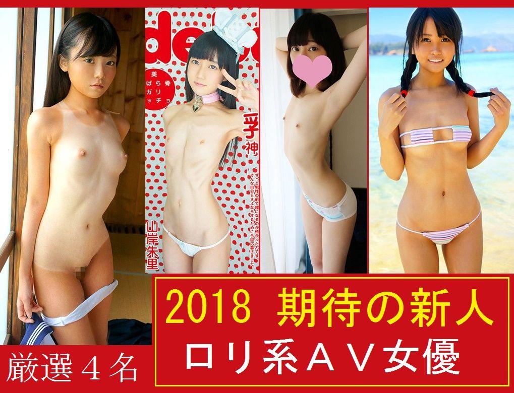 【厳選4名】 2018年期待のロリ系AV女優新人!君は誰で抜くの?