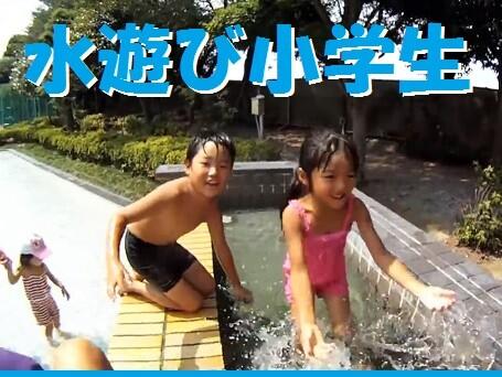 水遊び小学生