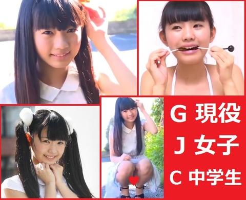 (地下G女子JCあいどる) 究極にカワイい現役女子JCをご覧ください。