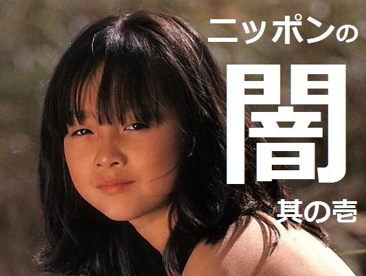 【レア写真集】ニッポンの闇 其の壱