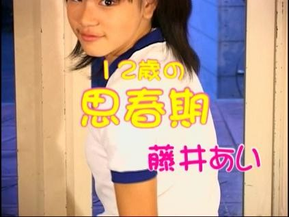 FujiiAi12yo00032699