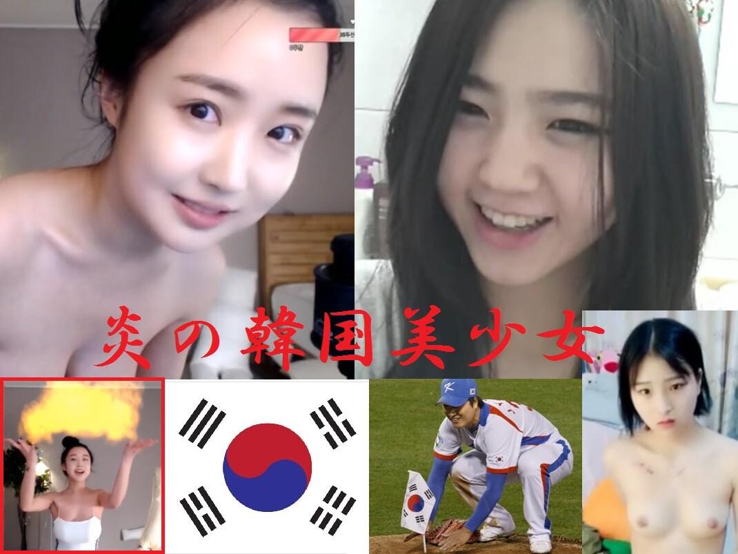 韓国美少女