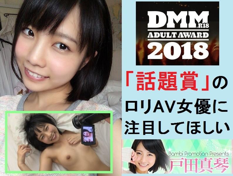 【戸田真琴】 DMMアダルトアワード2018の最優秀賞よりも、話題賞の女優に注目してほしいの。