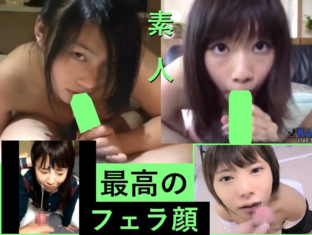 素人フェラ動画