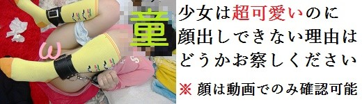ロリコン動画