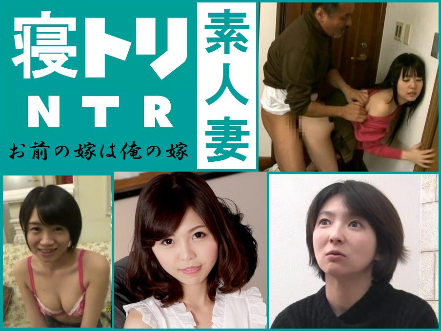 ロリ人妻NTR エロ動画