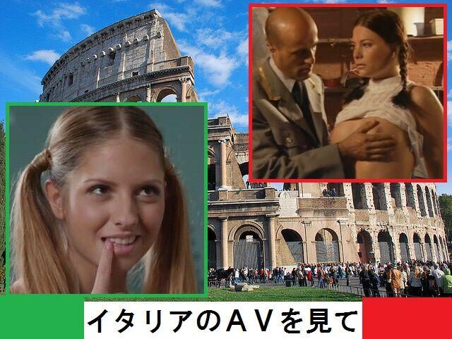 イタリアのAV