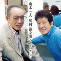 舟木一夫・その人は昔&船村徹(CD)