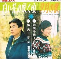 勝呂誉「白い花の咲く頃」s38&本間千代子「夕月の歌」