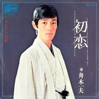 レコード・初恋