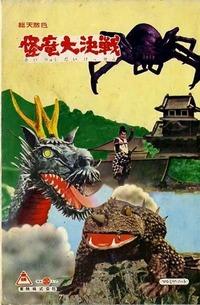 怪竜大決戦・ノート