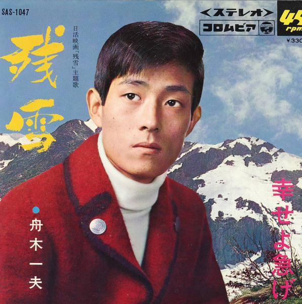 舟木一夫の画像 p1_39