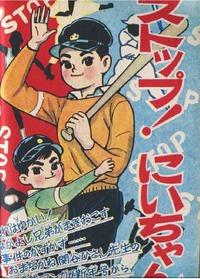 ストップ!にいちゃんs36-12本誌(予告)