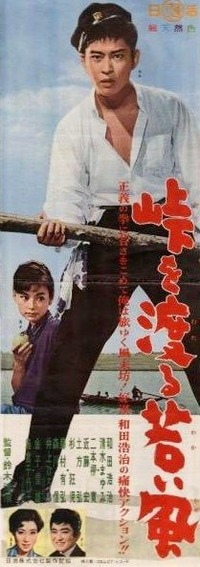 和田浩治・峠を渡る若い風・清水まゆみ&島倉千代子&井上ひろし