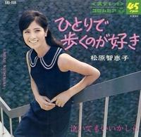 松原智恵子・ひとりで歩くのが好きs42-8