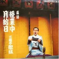 三遊亭歌奴・授業中LP