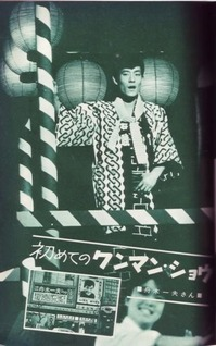舟木一夫s39-5近代映画より(3月、浅草国際劇場「舟木一夫ショー」)