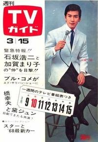 三田明s43-3-15
