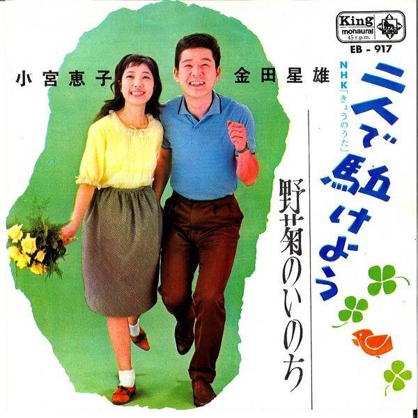 小宮恵子・金田星雄・二人で駈けよう 小宮恵子・金田星雄のデュエットをもう一曲。今日は「二人で駈け