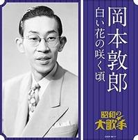 岡本敦郎・白い花の咲く頃CD