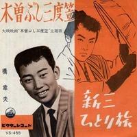橋幸夫・木曽ぶし三度笠/新三ひとり旅