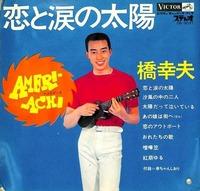 橋幸夫・ミュージックブック「恋と涙の太陽」