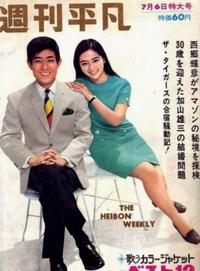 舟木一夫&内藤洋子s42-7-6&舟木一夫