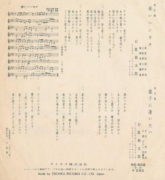 石原裕次郎「赤いハンカチ」 : 遊星王子の青春歌謡つれづれ