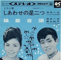 舟木一夫・しあわせの星二つ&青山和子1