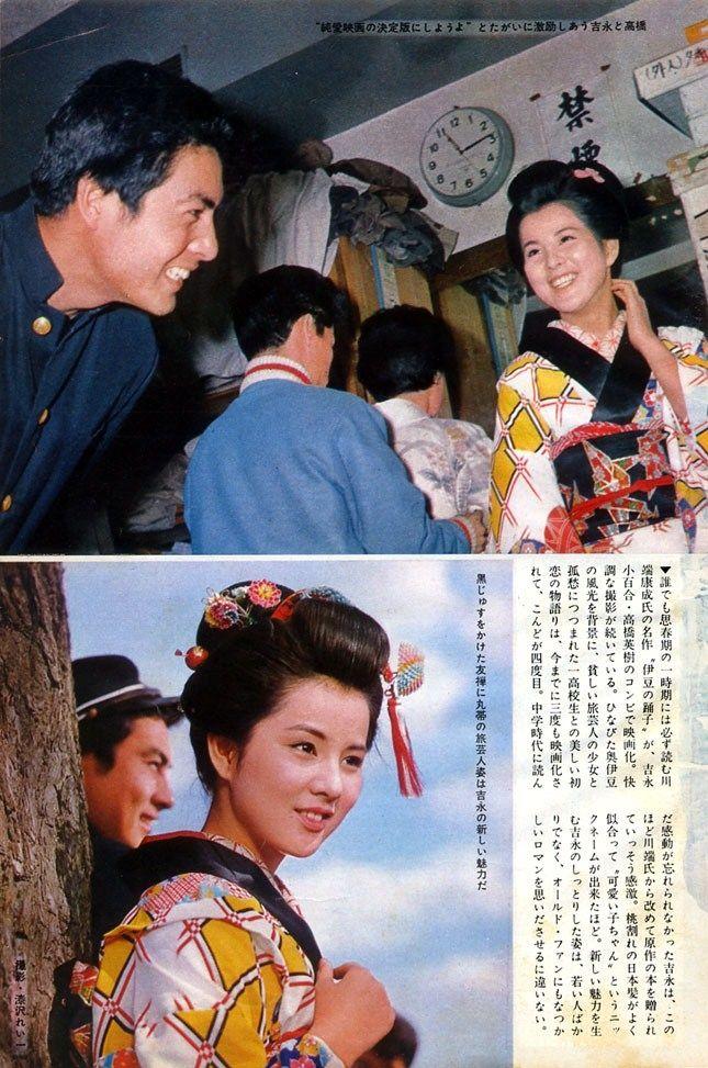 映画 伊豆 の 踊子 伊豆の踊子 (1967年の映画)