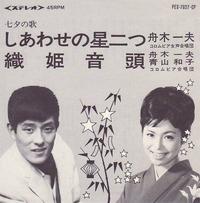 舟木一夫・しあわせの星二つ&青山和子2