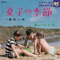 舟木一夫・夏子の季節