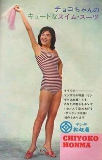 本間千代子s39別冊明星・夏