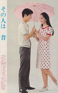 舟木一夫&内藤洋子・その人は昔s42-7別冊近代映画より