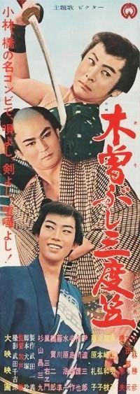 橋幸夫・木曾ぶし三度笠・映画s36-3
