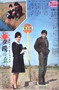 石原裕次郎&浅丘ルリ子・夕陽の丘39-3平凡