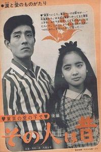 舟木一夫&内藤洋子「その人は昔」s42-27マーガレット