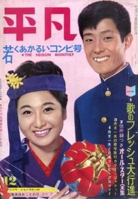 舟木一夫s38-12&三沢あけみ