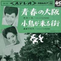 舟木一夫・青春の大阪s39-9