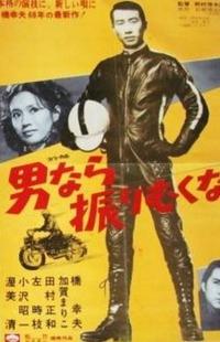 橋幸夫・男なら振りむくなs42-12ポスター