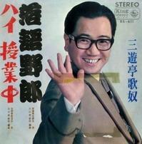 三遊亭歌奴・ハイ授業中/落語野郎