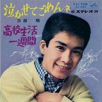三田明・泣かせてごめんネ/高校生活一週間