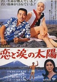 橋幸夫・恋と涙の太陽・映画ポスター