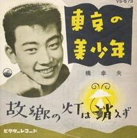 橋幸夫・東京の美少年/故郷の灯は消えずs36-10