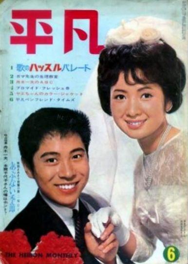 浜田光夫の画像 p1_12