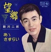 新川二郎・望郷